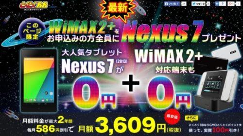 【2014年9月】Nexus7が貰えるキャンペーン