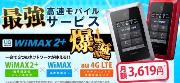 【2014年4月】今月のGMOとくとくBB(WiMAX)の開催中のキャンペーンは?
