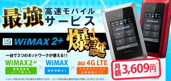 【2014年6月】とくとくBB(WiMAX)のキャンペーンは?
