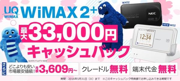 【2016年5月】とくとくBB(WiMAX)のキャンペーン