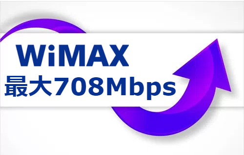 WiMAX2+の速度が受信最大590Mbpsから708Mbpsへ進化の罠