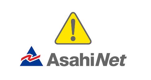 ASAHIネットで契約する時の注意点