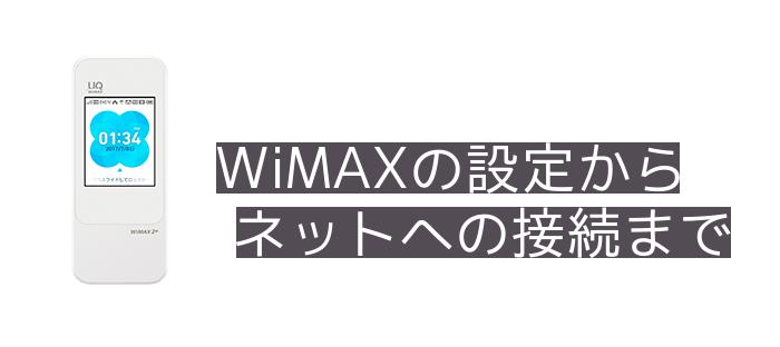 WiMAXが手元に届いたら