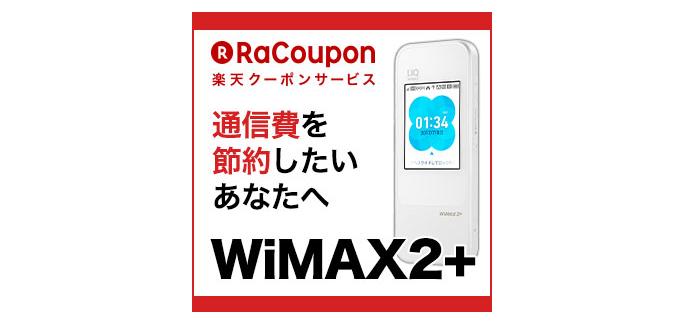 ラクーポンのWiMAX注意点総まとめ!