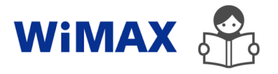 WiMAXの基礎知識