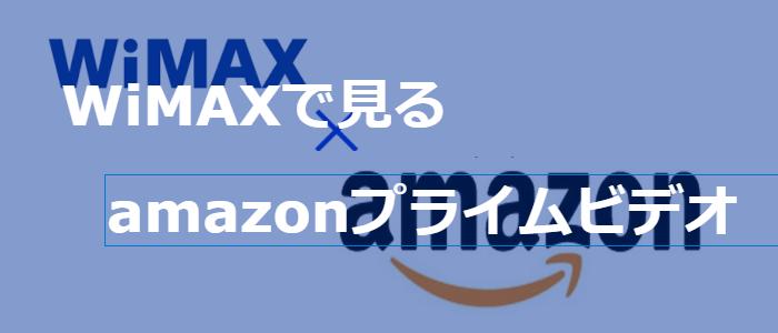 WiMAXで見るamazonプライムビデオ