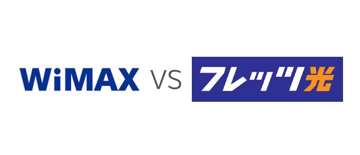 WiMAX(ワイマックス)と光回線徹底比較!利用料金が安いのどっち?