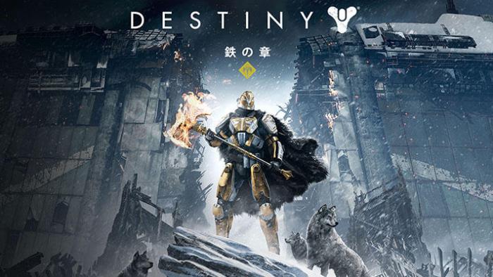 Destinyでストーリーをオンライン協力プレイ