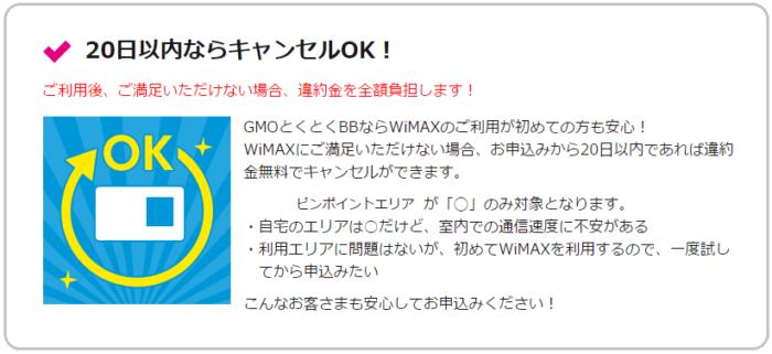 GMOとくとくBB初期契約解除+最大20日間の無料キャンセル期間