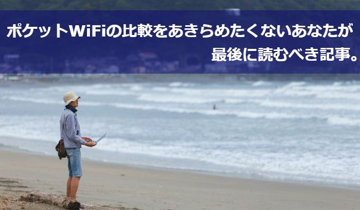 ポケットWiFiの比較をあきらめたくないあなたが最後に読むべき記事。