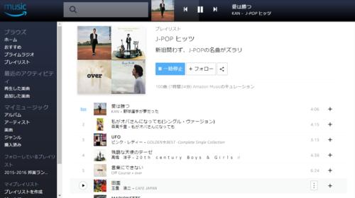 Amazonミュージック