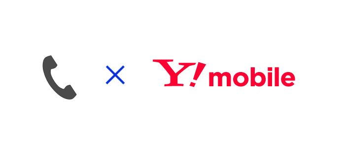 Y!mobileの営業電話ってどうにもならないのかな?