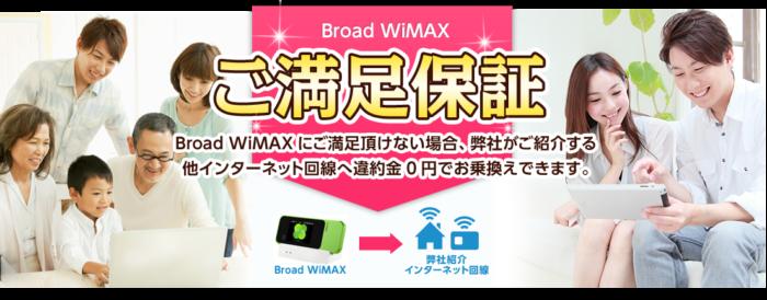 Broad WiMAX初期契約解除+ご満足保証