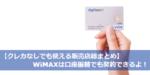 【クレカなしでも使える販売店総まとめ】WiMAXは口座振替でも契約できるよ!
