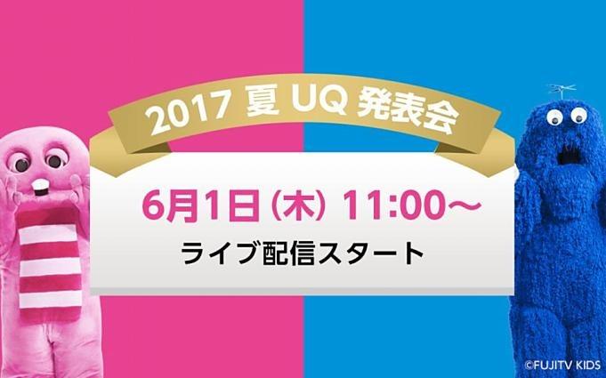 2017年夏 UQ発表会