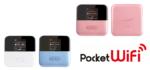 Y!mobile(ワイモバイル)の新商品。Pocket WiFi 601ZTのスペックや評判は?