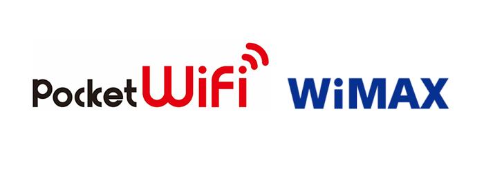 Pocket WiFi(ポケットWiFi)とWiMAXの速度・料金・特典・サポートを比較してみた!