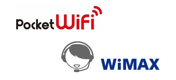 Pocket WiFiとWiMAXのサポートで比較