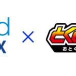 【神比較】BroadWiMAXとGMOとくとくBB。ワイマックスを契約するならどっち?