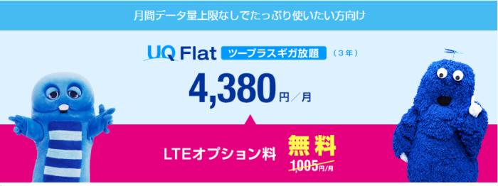 LTEオプション無料プランを利用するなら…