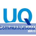 【完全版】UQコミュニケーションズ(WiMAX)の評判。契約方法と注意点は?