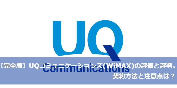 【完全版】UQコミュニケーションズ(WiMAX)の評価と評判。契約方法と注意点は?
