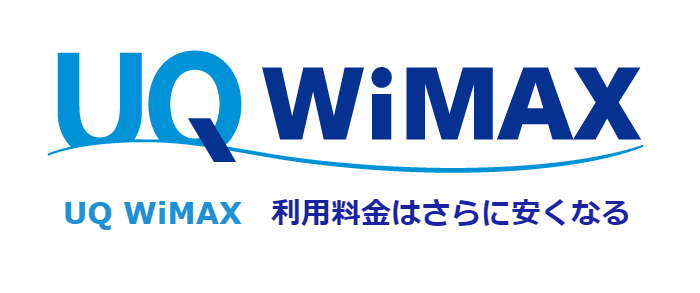 UQ WiMAXの利用料金はさらに安くなる