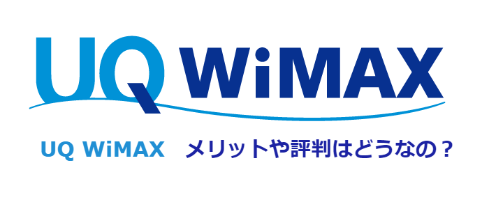 UQコミュニケーションズ(WiMAX)のメリットや評判は?