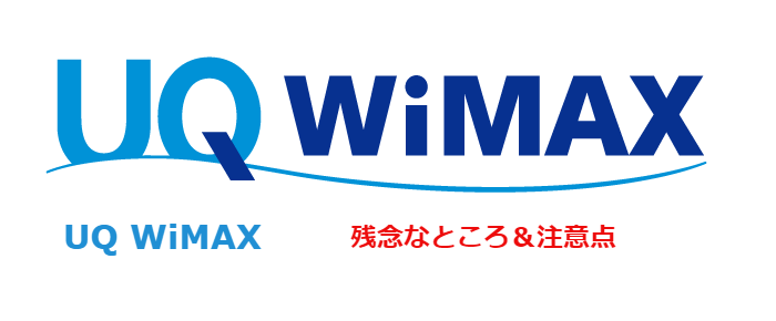 UQ WiMAXの残念な所と注意点