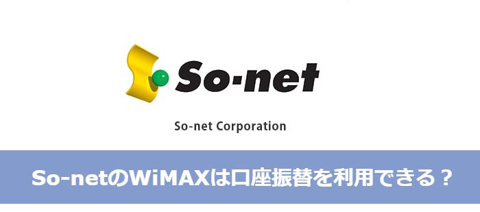 【スッキリ解決】so-net(ソネット)のWiMAXで口座振替は使えるの?