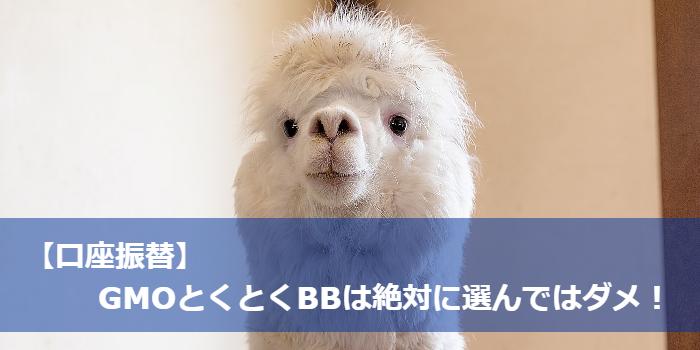 【WiMAXの口座振替編】あの最安の販売店GMOとくとくBBが最高値に?!
