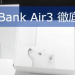 【ソフトバンクユーザーに最適?】SoftBank Air3のスペック&評判総まとめ