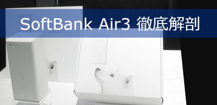 【ソフトバンクユーザーに最適?】SoftBank Air3のスペック&評判の総まとめ