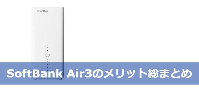 SoftBank Air3のメリット総まとめ