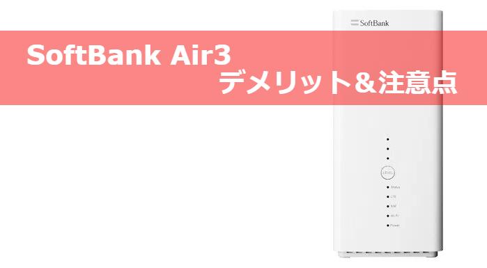 SoftBank Air3のデメリット&注意点