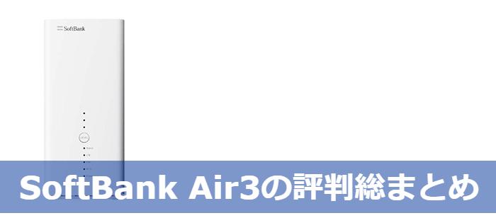 SoftBank Air3の評価や評判は?