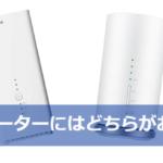 【徹底比較】HOME L01とSoftBank Air3ホームルーターにどちらがオススメ?