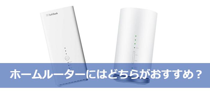 【徹底比較】SoftBank Air3とSpeed Wi-Fi HOME L01どちらがオススメ?