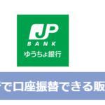 【@nifty終了】WiMAXの口座振替でゆうちょ銀行が使えるのは3社だけ!