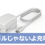 Speed Wi-Fi NEXT W04の充電器は買わなくても大丈夫!