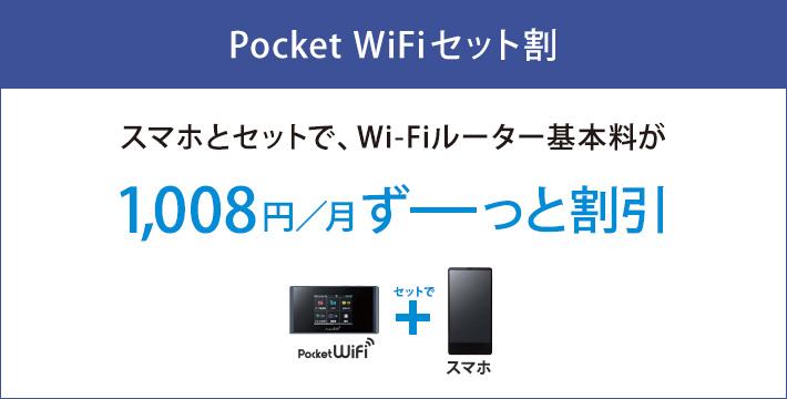 Pocket WiFiセット割キャンペーン