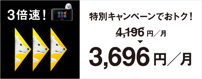 Pocket WiFi 特別キャンペーン