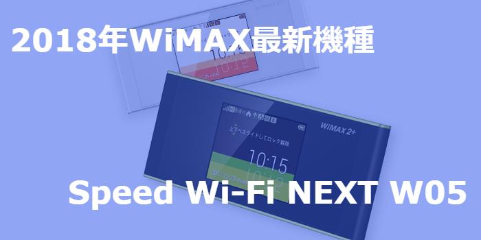 やはり2018年最新機種のSpeed Wi-Fi NEXTW05がオススメ!