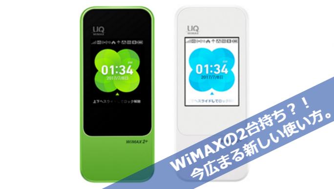 急激に最近増えているWiMAXの二台持ちについて飽きるまで今日は語ろう。