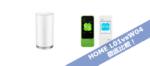 【使い心地で徹底比較!】Speed Wi-Fi HOME L01とW04どっちがオススメ?