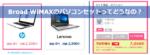 W6S85PA-AAAIが購入できるBroad WiMAXのパソコンセットはお得なのか?
