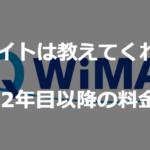 比較サイトが絶対に教えてくれないWiMAX2年目以降の真実