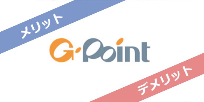 BIGLOBE|Gポイント特典のメリット&デメリット