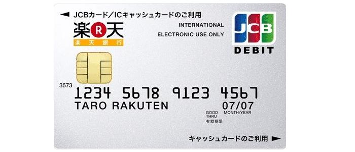 デビットカードとは