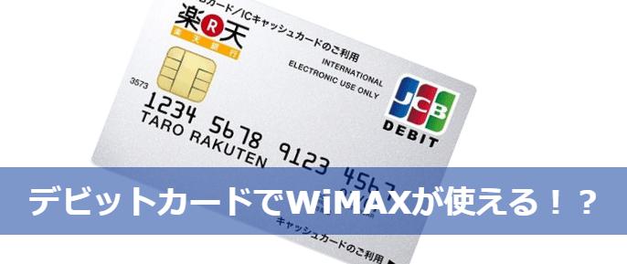 クレジットカードがなければデビットカードを使ってWiMAXを申し込めば良いじゃない!